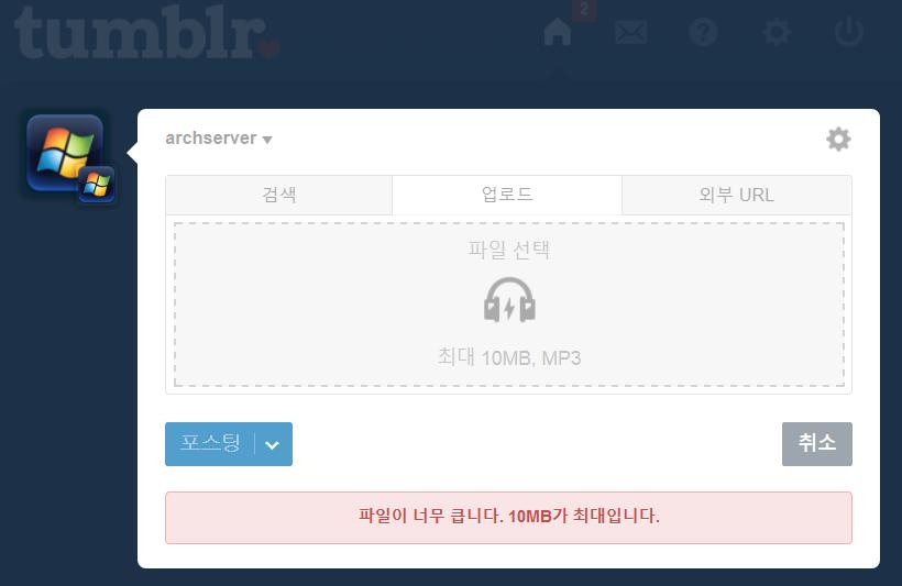 Tumblr에 MP3를 올릴 때, 파일 크기 10MB 제한이 있어서 업로드가 불가능한 경우가 많았다.