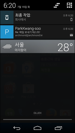 Screenshot_2014-07-15-18-20-52