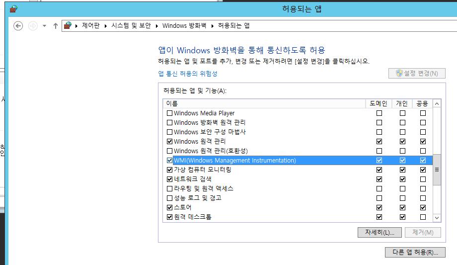 firewall_wmi