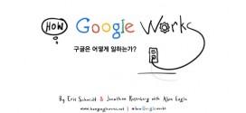 구글은 어떻게 일하는가?