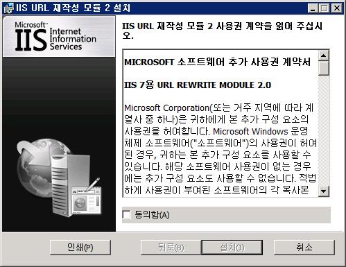 ws2008_r2_iis_url_rewrite_04