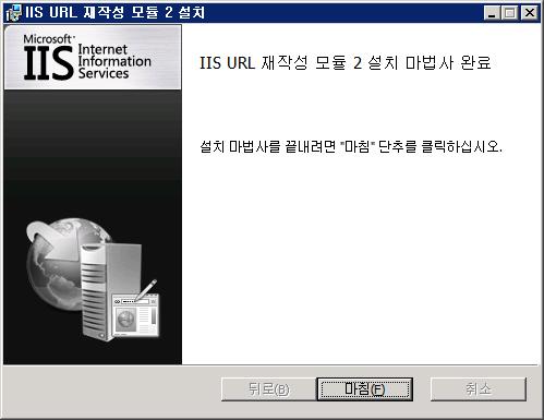 ws2008_r2_iis_url_rewrite_05