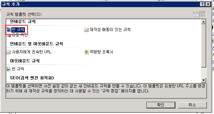 ws2008_r2_iis_url_rewrite_10