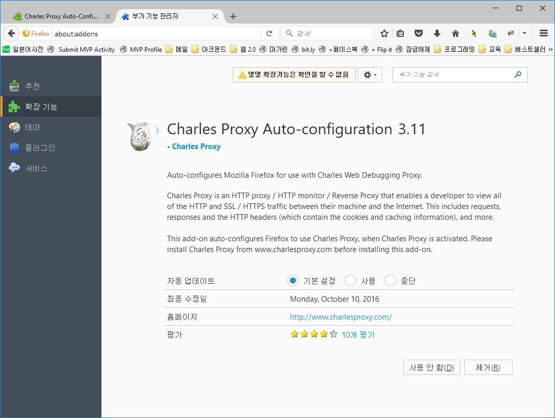 Charles 4 0 1: HTTP요청과 응답을 캡처하기 – 아크몬드넷