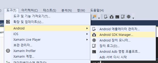 Xamarin: Hello Android(내 생애 첫 안드로이드 프로그래밍)