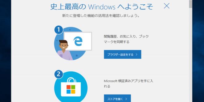 日本語 Windows 10 プローインストール