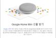 Google One: Google Home Mini(구글 홈 미니)를 무료로 선물하네요.