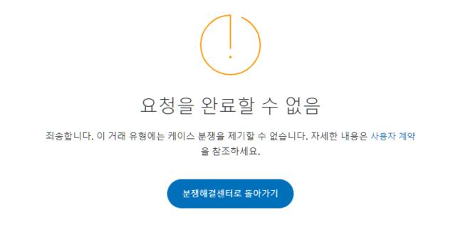 PayPal: 결제 요청을 받으셨습니다(?)