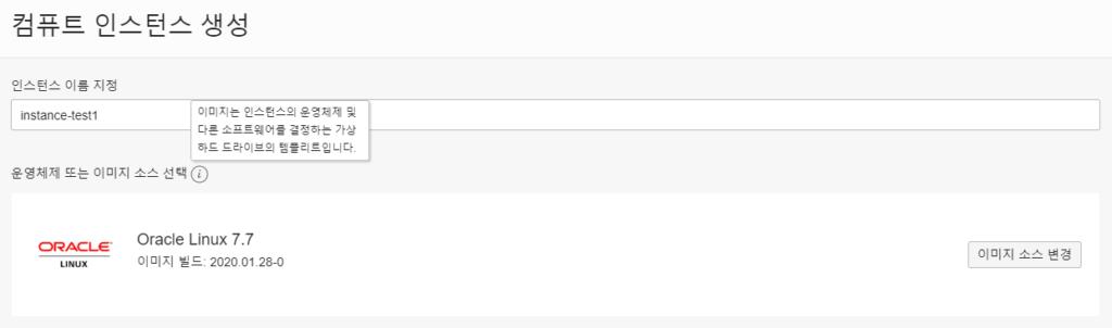 코니 트 이 스 터 스 AH 人터  인스턴스 이름 지정  instance-testl  이의지는 인스턴스의 은영자Ⅰ져Ⅰ 및  다른 소프트왑어를 점화는 가상  하드 드라이브의 킵클쾨트힡 니二h  뜨는 이미지 소스 선택 (0  운염제졔  LINUX  Oracle Linux 7.7  이미지 소스 변경  이미지 빌드 2020-01-28-0