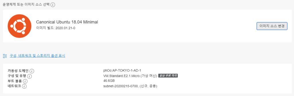 뜨는 이미지 소스 선택 (0  운염제졔  Canonical Ubuntu 18.04 Minimal  이미지 빌드 2020-01-21-0  끄 네트워크 스토리지 표시  가용성 도매인  구성 및 유형  몰름@  네 트워크 (0  이미지 소스 변경  이10한AP-TOKYO-1 AD-1  = 트 적  46-6G巳  su匕net-20200215-0700, (신규, 공용)