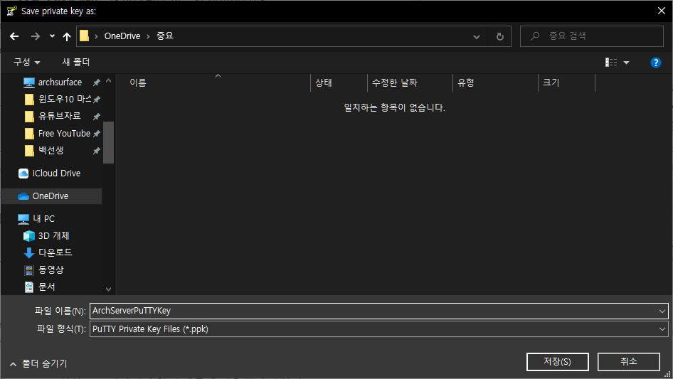 "save private key 3도  구성  - archsurface ^  원도우10 마로  유투브사료  Free YouTube  0  이루  상대  좋으 검 삭  크기  수정한 날싸  일지하는 황옥이 없습니다.  백선』갱  iCloud Dri""은  OneDrive  『 30 개제  다운로드  11 동영상  파일 이루(N〕:  파일 형식 (기:  ^ 클녀 숨기기  ArchServer  Pum 하i넘at은 (하 Files (치다야)"