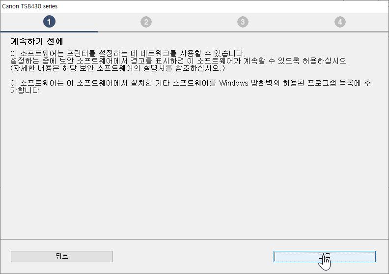 C311011 TS84크0 5은r촌s  0  계-속하기 전에  0  0  이 소프트웨여는 프린터를 셜접하는 데 네트워크를 사묳할 수 있습니다.  셜접하는 보안 소프트웨여메A국 검고를 표시하년 이 소프트웨여가 계속할 수 있도록 허묳하십시오  (자세한 내묳은 하담 보안 소프트웨여의 셜몋A국를 참조하십시외)  이 소프트웨여는 이 소프트웨여메A국 설치한 기다 소프트웨여를 Windows 방화벽의 허묳된 프로그램 목록에 추  가합니다.  뒤로