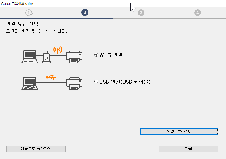 C311011 TS84크0 5은r촌s  여 BY법 서 태  프린터 연출 선택핳LI다l  처음으로 돌마가기  0  ㉧ Wi-Fi 연걸  OUSB BB(USB 케이블)  0  0국결 口 형 보  다음