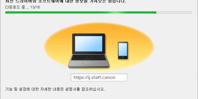 Canon PIXUS TS8430: 윈도우용 프린터 드라이버/도구 설치