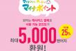 마이넘버카드: 마이너포인트로 라쿠텐카드 5000 포인트 받기