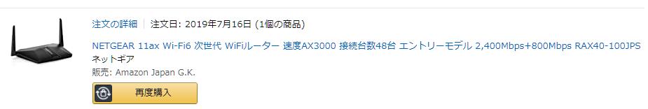 注 文 の 詳 細 注 文 日 : 2019 年 7 月 15 日 ( 1 個 の 奩 品 )  NETGEAR llax W ト Fi6 次 世 代 W し し 一 タ ー 遠 度 Ⅸ 3000 接 続 台 数 48 台 工 ン ト リ - モ 丁 丿 し 2 , 400Mbps 十 800MbP5 RPD(40-100JPS  販 売 : Amazon Japan G. K.  再 度 入