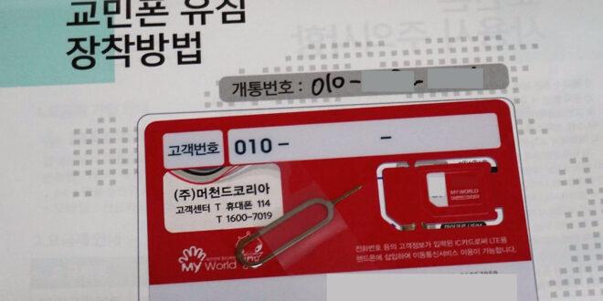 일본에서 교민폰(LG U+ 알뜰폰) 개통한 후기